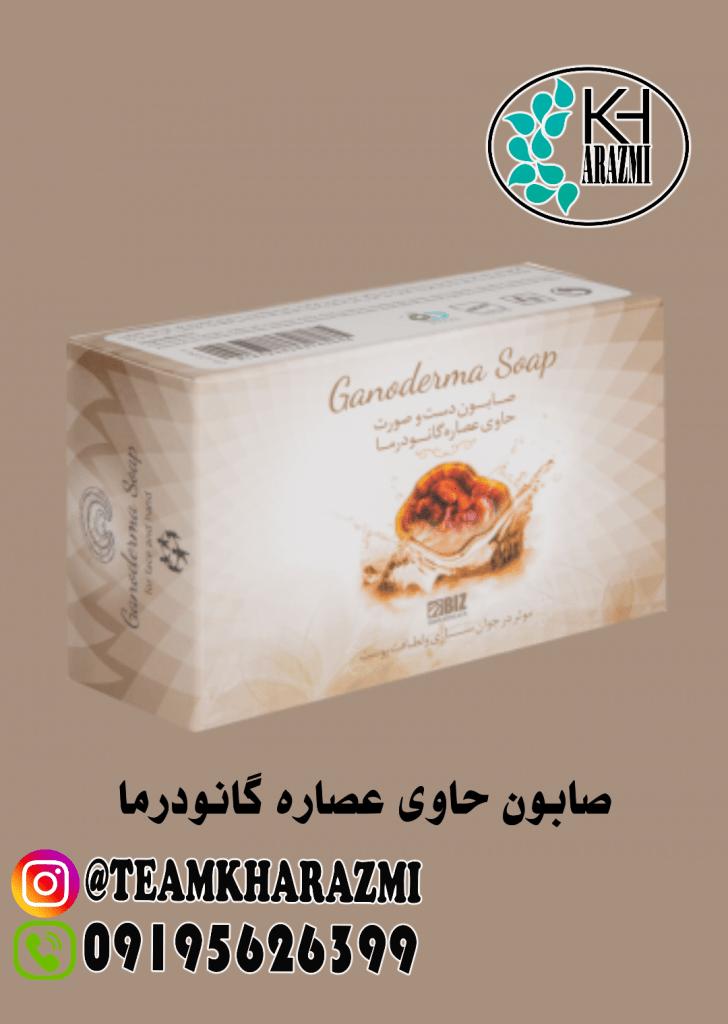 صابون حاوی عصاره قارچ گانودرما