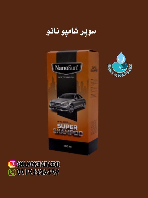 شامپو ماشین نانو ارزان